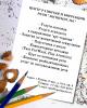 Детский центр развития и коррекции речи и поведения