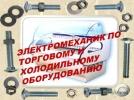 Электромеханик по холодильному оборудованию