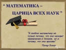Репетитор алгебра геометрия информатика