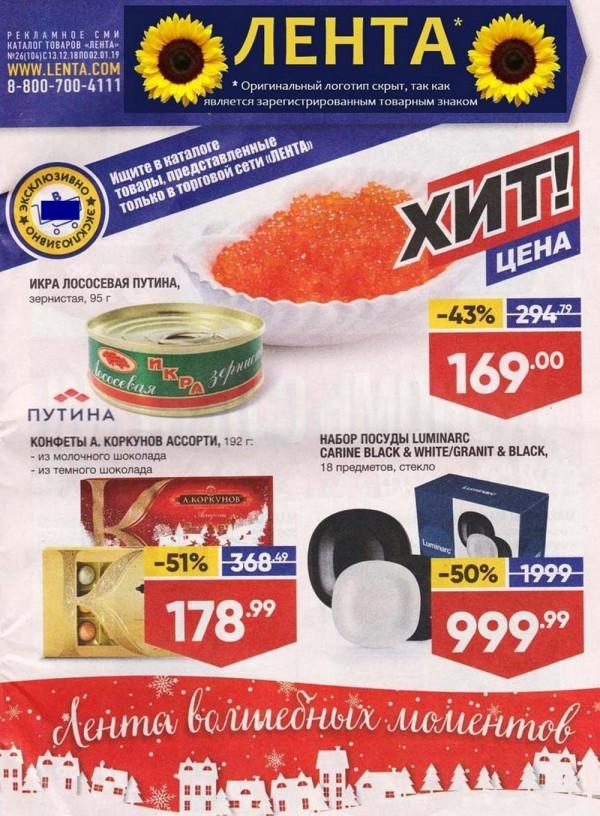 Скидки в гипермаркете лента с 13.12 по 02.01