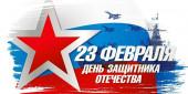 День защитника Отечества 2020 в Тихвине - программа праздника