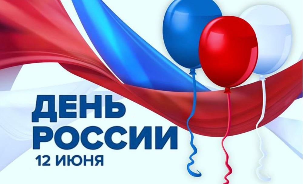 Тихвин отметил День России