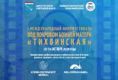 В Тихвине пройдет фестивальный кинопоказ