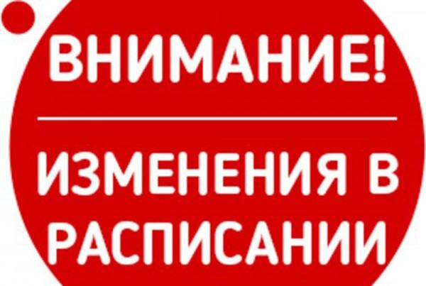 Изменения воскресного расписание автобусов № 165 и № 148
