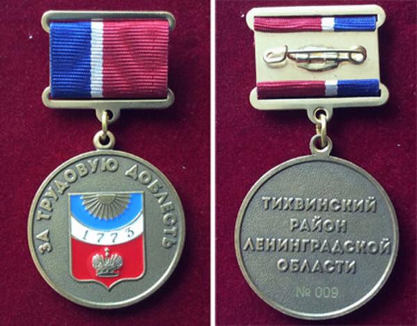Новая награда Тихвинского района